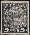 Stamp Soviet Union 1921 10ab.jpg