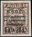 Stamp Soviet Union 1924 208.jpg