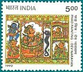 Stamp of India - 1992 - Colnect 164323 - Phad Scroll Paintings from Rajasthan.jpeg