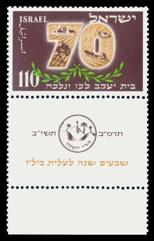 Stamp of Israel - BILU