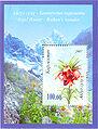 Stamp of Kyrgyzstan aigul2.jpg