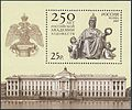 Stamp of Russia 2007 No 1183 Russian Academy of Arts.jpg