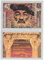 Stamp of Ukraine s235.jpg