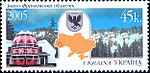 Stamp of Ukraine s644.jpg