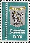 Stamp of Ukraine s88.jpg