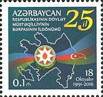 Stamps of Azerbaijan, 2016-1280.jpg