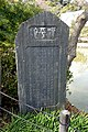 Stele - Tsurugaoka Hachiman-gū - Kamakura, Kanagawa, Japan - DSC08302.JPG