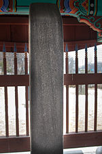 Stele of Yi Yuntak carved Hangul 01.jpg
