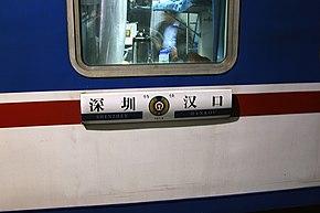 T67/68次列车