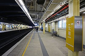 Tai Wo Station 2017 12 part2.jpg