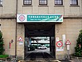 Taipei Post Office, Chunghwa Post 20180929.jpg