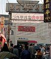 Tanashi2 1991.jpg