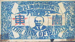 The Bank os Soviet bank note.jpg
