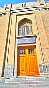 The Iranian post office building 18.jpg