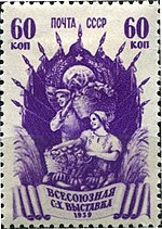 The Soviet Union 1939 CPA 683 stamp (Gardening) comb perf.jpg