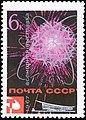 The Soviet Union 1967 CPA 3459 stamp (Radioactive Decay as Symbol of Atoms for Peace. Emblem and Pavilion at Expo '67) small resolution.jpg