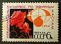 The Soviet Union 1968 CPA 3631 stamp (4th International Congress on Volatile Oils (April 1968, Tbilisi). Roses and Emblem) cancelled.jpg