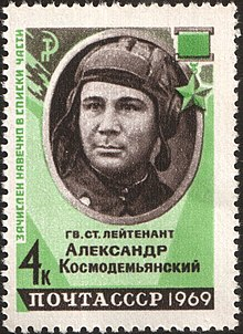 The Soviet Union 1969 CPA 3727 stamp (World War II Hero First Lieutenant of the Guard Aleksandr Kosmodemyansky).jpg