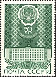 The Soviet Union 1970 CPA 3902 stamp (Udmurt Autonomous Soviet Socialist Republic (Established on 1920.11.04)).jpg
