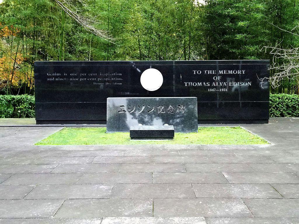 石清水八幡宮境内にあるエジソン記念碑(京都府八幡市)Wikipediaより