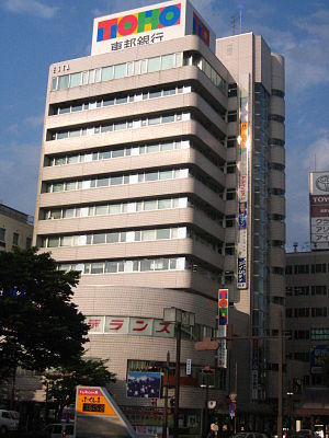 Toho Bank - Toho Bank branch office in Fukushima