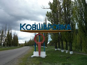 Town entrance sign (01), Kivharivka.jpg