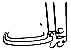 Ottoman dynasty - Tughra of Orhan