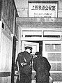 Ueno Railway-Public Safety Office in 1950s.jpg
