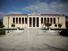 University of Athens facade in 2014.JPG