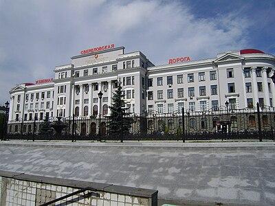 Здание Управления Свердловской