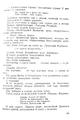 V.M. Doroshevich-Old Theatrical Moscow-69.png