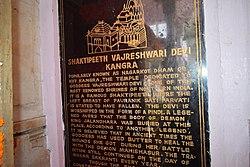 Vajreshwari Devi.jpg