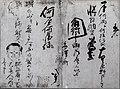 Voucher (specimen) by Hokusai.jpg