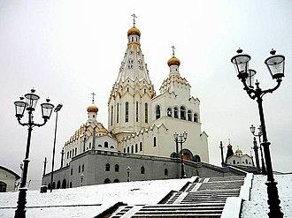 Religion in Belarus - Church of All Saints (Eastern Orthodox) in Minsk.