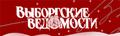 Vyborgskie Vedomosti logo.png