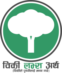 Logo of Wiki Loves Earth 2017 in Nepal