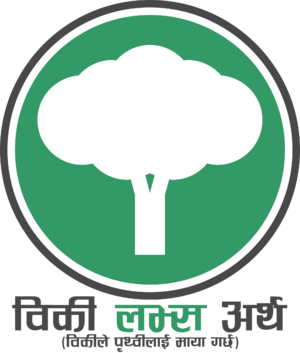 WLE NEPAL logo.png