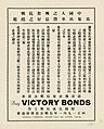 WWII Chinese Victory Bonds Advertisement.jpg