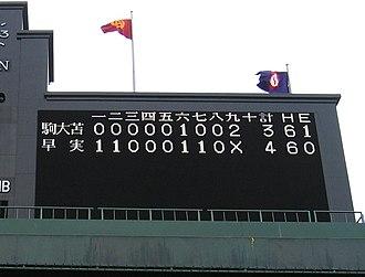 Masahiro Tanaka - Scoreboard at Koshien Stadium in finals rematch