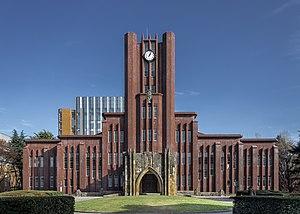 東京大学's relation image