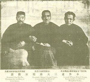 Chu Yupu - Chu Yupu (left), with Zhang Zongchang (middle) and Zhang Xueliang (right)