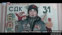 """File:""""Донецк; Линия войны"""" серия 7; Степановка; Полгода после войны.webm"""
