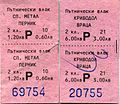 БДЖ Railway tickets, Spirka Metal - Pernik, Vratsa - Krivodol - Flickr - sludgegulper.jpg