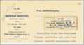 Бланк письма, которым фабричный инспектор.png
