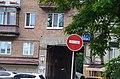 Будинок по вулиці Бульварно-Кудрявській, 16 у Києві.jpg