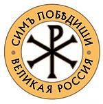 Великая Россия.jpg