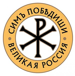 Great Russia (political party) - Image: Великая Россия