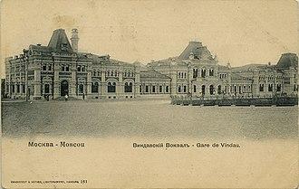 Moscow Rizhsky railway station - Image: Виндавский вокзал