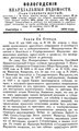 Вологодские епархиальные ведомости. 1900. №17.pdf