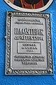 Вул. Маяковського, 6 DSC 0141.jpg